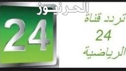 تردد قناة سعودي 24 الرياضية 2020