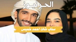 """سناب شات أحمد خميس زوج """"مشاعل الشحي"""""""
