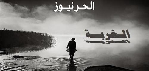 قصه انسان عاش في بلاد الغربه لكنه ظل وفيا لوطنه واهله واصدقائه