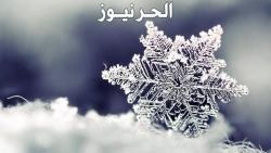 تفسير حلم رؤيا البرد والثلج في المنام للعزباء والمتزوجة والحامل