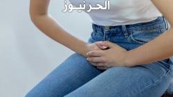 اسباب حكة المهبل قبل الدورة الشهرية وكيفية الوقاية