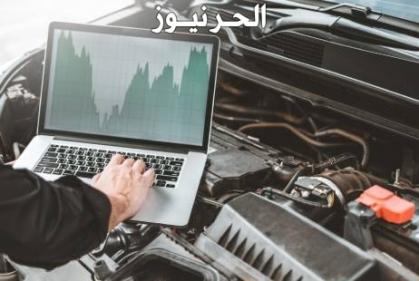هل فحص السيارة بالكمبيوتر دقيق