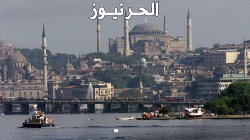 هل السفر الى تركيا امان ونصائح المملكة للسفر لتركيا