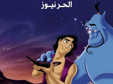قصة علاء الدين الحقيقية واهم افلام قصة علاء الدين