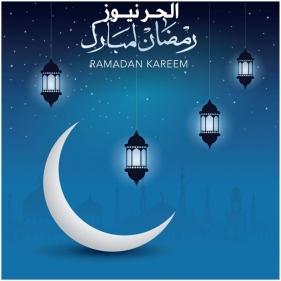 تفسير حلم شهر رمضان في المنام لابن سيرين