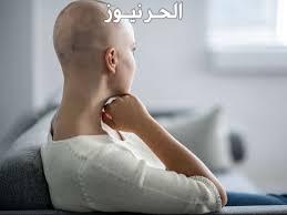 علامات نجاح العلاج الكيماوي والاثار الجانبية له