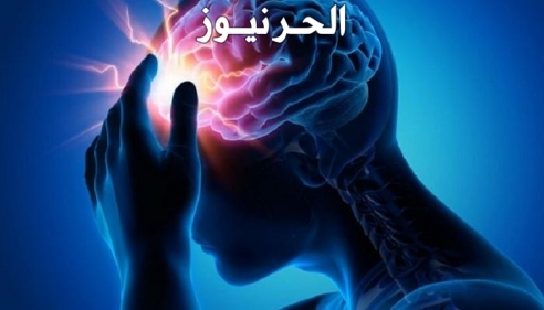 السكتة الدماغية تحدث بسبب النوم بنسبة 85%
