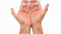 ادعية الاختبارات و الامتحانات مستجابة باذن الله