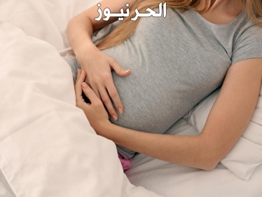 هل ممكن يستمر الحمل مع نزول الدم