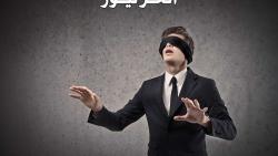 تفسير حلم الاصابة بالعمى في المنام للعزباء والمتزوجة والحامل