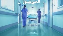 تفسير رؤية المشفى في الحلم