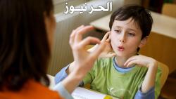 التأتأة عند الأطفال بعد الكلام السوي