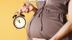 علامات قرب الولاده بيومين