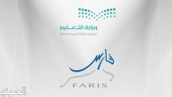 رابط الاستعلام عن العلاوة السنوية لمنتسبي التعليم 1441 في نظام فارس