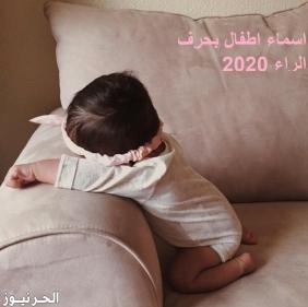 اسماء بنات بحرف الراء 2020
