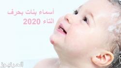 أسماء بنات بحرف التاء 2020