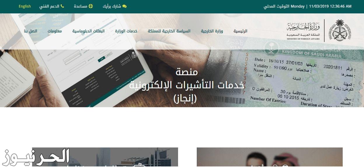 رابط موقع انجاز السعودي وكيفية الاستخدام