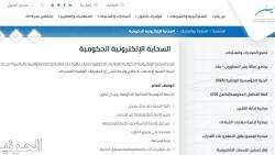 السحابة الإلكترونية الحكومية السعودية بالرابط