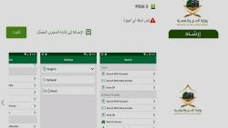 خدمة إلكترونية تقدمها وزارة الحج والعمرة مع الرابط