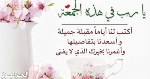 افضل الادعية والاذكار في يوم الجمعة المبارك