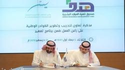 برنامج التعاملات الالكترونية السعودية الحكومية (يسر)