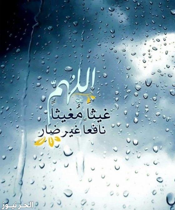 دعاء نزول المطر مكتوب (اللَّهُمَّ صَيِّبًا نَافِعًا)