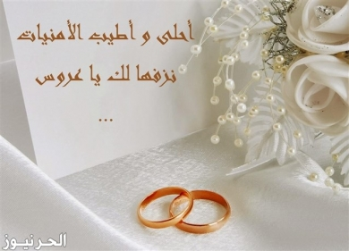 أجمل عبارات تقال في تهنئة زواج