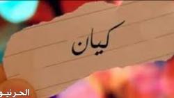 معنى اسم كيان ابنة اللاعب محمد صلاح