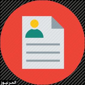 خطاب تعريف بالراتب بالعربي والانجليزي