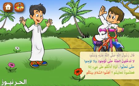 احاديث نبوية قصيرة للاطفال
