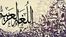 بحث عن اللغة العربية كامل جاهز للطباعة