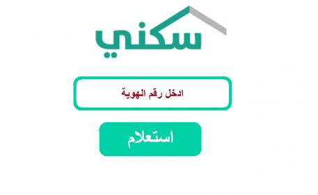رابط وزارة الاسكان استعلام برقم الهويه
