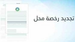 طريقة تجديد رخصة محل في السعودية