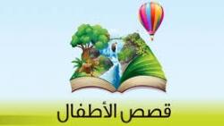 قصص اطفال قبل النوم باللغة العامية