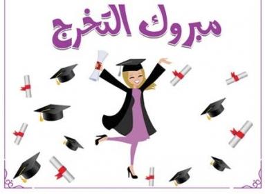 عبارات تهنئة بالتخرج والنجاح 2020