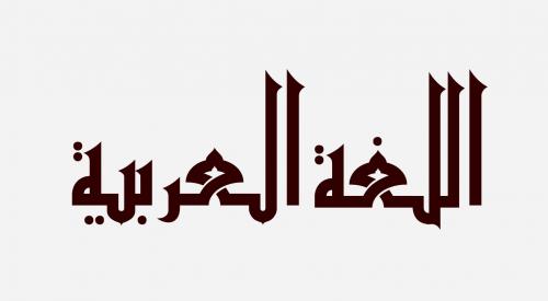 قصيدة عن اللغة العربية للاطفال