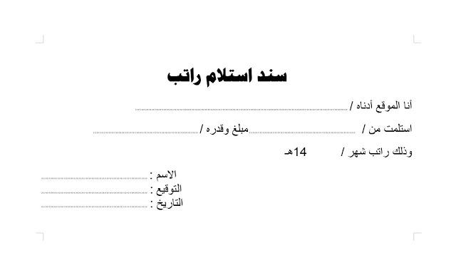 كشف استلام الرواتب الشهرية pdf