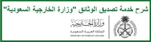 تصديق شهادة الميلاد من وزارة الخارجية السعودية