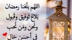 حالات وانس اب عن رمضان