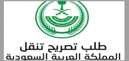 تصريح تنقل بين المناطق السعودية