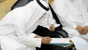 صيغة عقد النكاح في السعودية