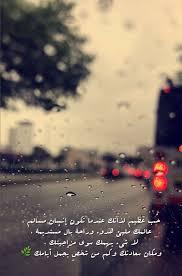 صور مطر 2017 خلفيات امطار