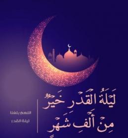 دعاء ليلة القدر وعلاماتها وموعدها