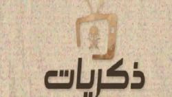 تردد قناة ذكريات السعودية على العرب سات والنايل سات