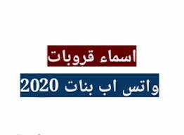 اسماء جروبات بنات 2021