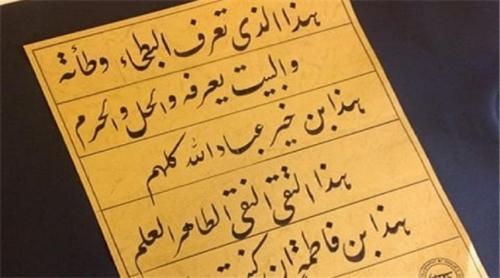 قصيدة الفرزدق في زين العابدين