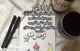 دعاء للزوج في رمضان مكتوب