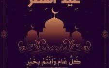 موعد عيد الفطر في السعودية