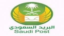 قائمة الرموز البريدية لجميع مدن المملكة العربية السعودية