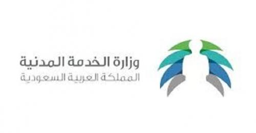 رابط منصة بياناتي الوظيفية موقع وزارة الخدمة المدنية